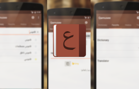 arabic english dictionary app